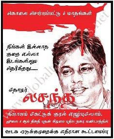 lasnath_tamil